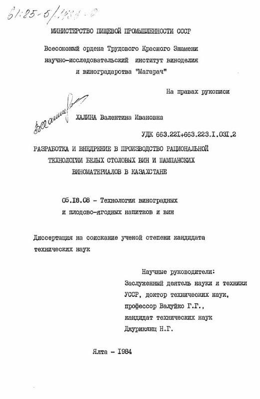 Титульный лист Разработка и внедрение в производство рациональной технологии белых столовых вин и шампанских виноматериалов в Казахстане