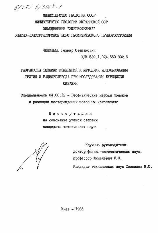 Титульный лист Разработка техники измерений и методики использования трития и радиоуглерода при исследовании бурящихся скважин