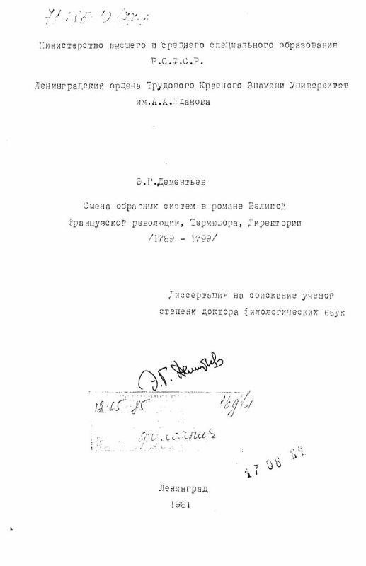 Титульный лист Смена образных систем в романе Великой французской революции, Термидора, Директории (1789-1799)