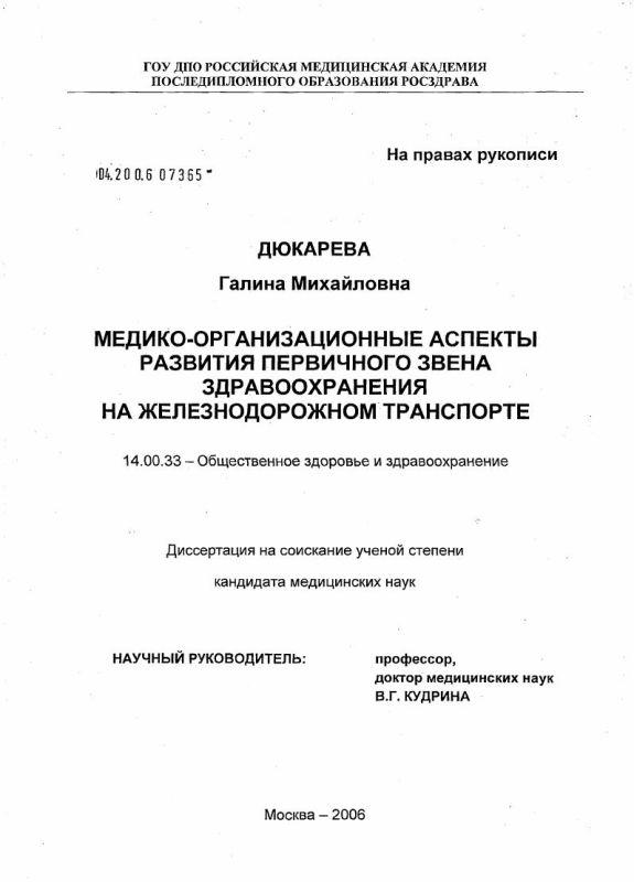 Титульный лист Медико-организационные аспекты развития первичного звена здравоохранения на железнодорожном транспорте