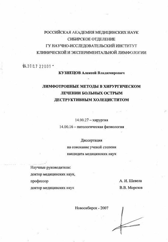 Титульный лист Лимфотропные методы в хирургическом лечении больных острым деструктивным холециститом