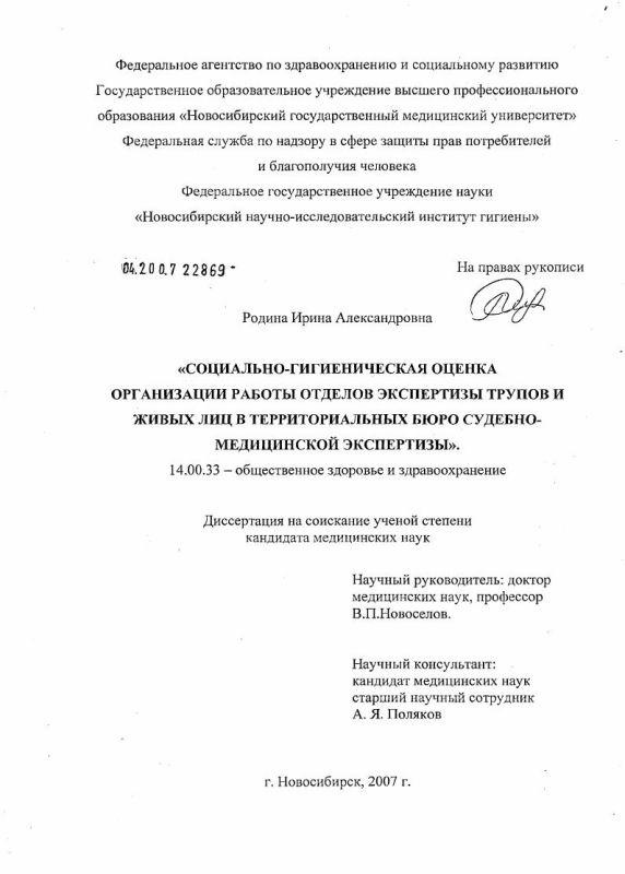 Титульный лист Социально-гигиеническая оценка организации работы отделов экспертизы трупов и живых лиц в территориальных бюро судебно-медицинской экспертизы