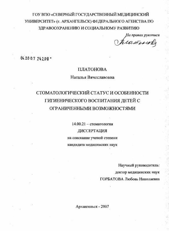 Титульный лист Стоматологический статус и особенности гигиенического воспитания детей с ограниченными возможностями