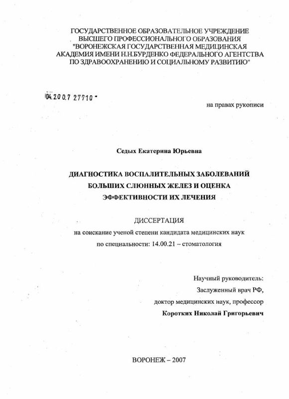 Титульный лист Диагностика воспалительных заболеваний больших слюнных желез и оценка эффективности их лечения