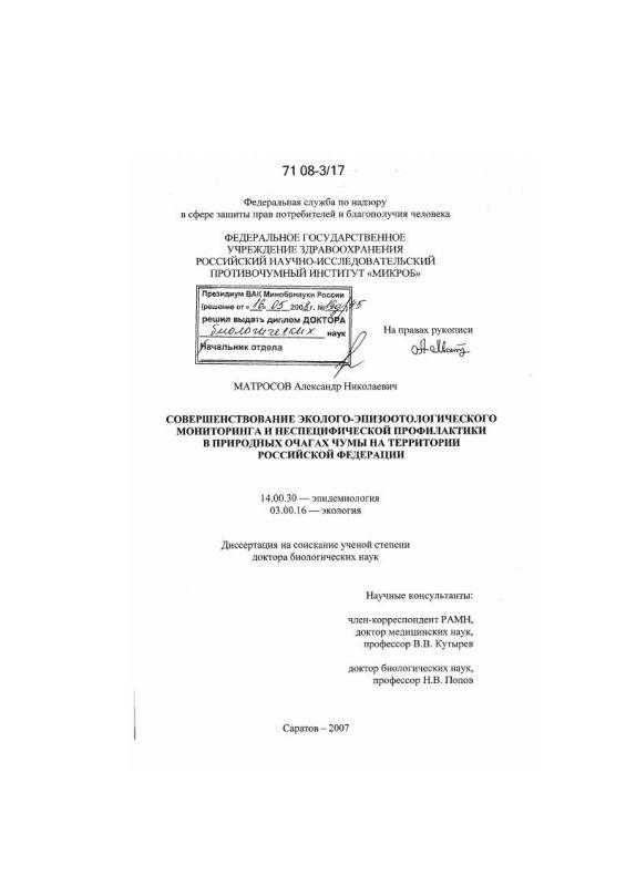 Титульный лист Совершенствование эколого-эпизоотологического мониторинга и неспецифической профилактики в природных очагах чумы на территории Российской Федерации