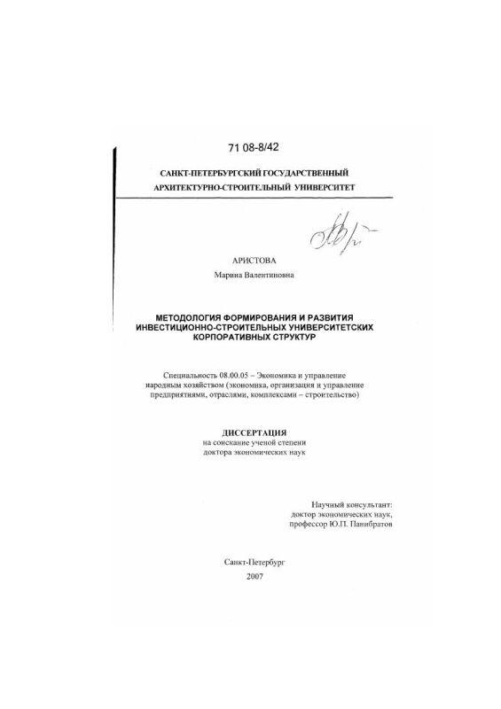 Титульный лист Методология формирования и развития инвестиционно-строительных университетских корпоративных структур