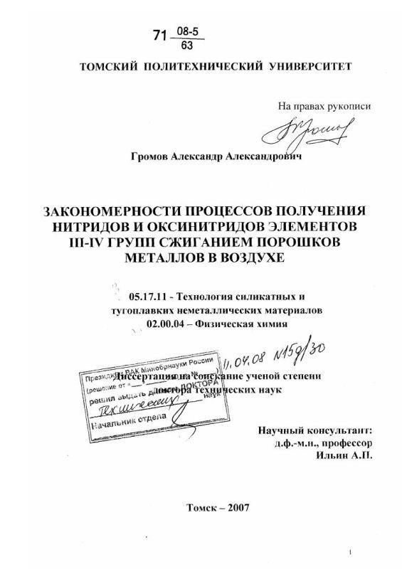 Титульный лист Закономерности процессов получения нитридов и оксинитридов элементов III - IV групп сжиганием порошков металлов в воздухе