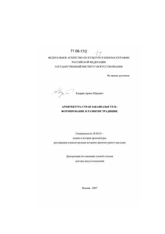 Титульный лист Архитектура стран Закавказья VII в. : формирование и развитие традиции
