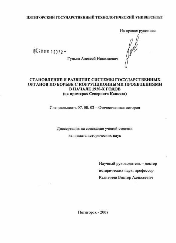 Титульный лист Становление и развитие системы государственных органов по борьбе с коррупционными проявлениями в начале 1920-х годов : на примерах Северного Кавказа