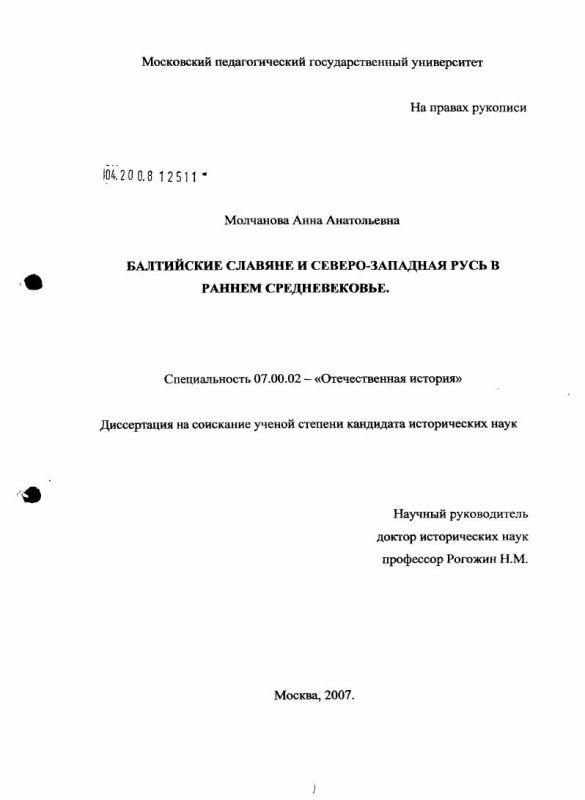 Титульный лист Балтийские славяне и Северо-Западная Русь в раннем средневековье