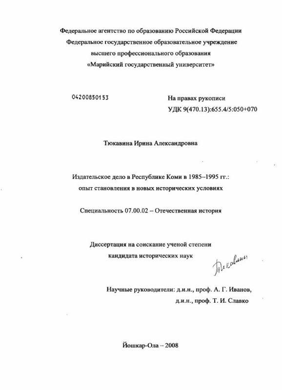 Титульный лист Издательское дело в Республике Коми в 1985-1995 годы: опыт становления в новых исторических условиях