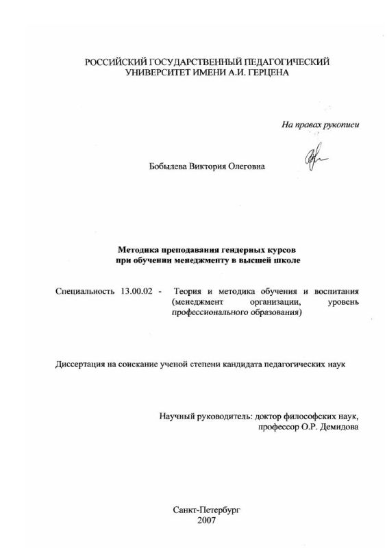 Титульный лист Методика преподавания гендерных курсов при обучении менеджменту в высшей школе