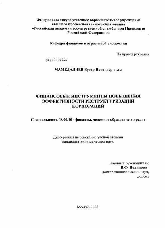 Титульный лист Финансовые инструменты повышения эффективности реструктуризации корпораций