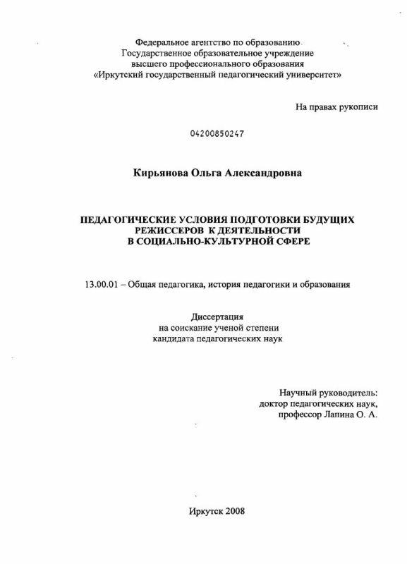 Титульный лист Педагогические условия подготовки будущих режиссеров к деятельности в социально-культурой сфере