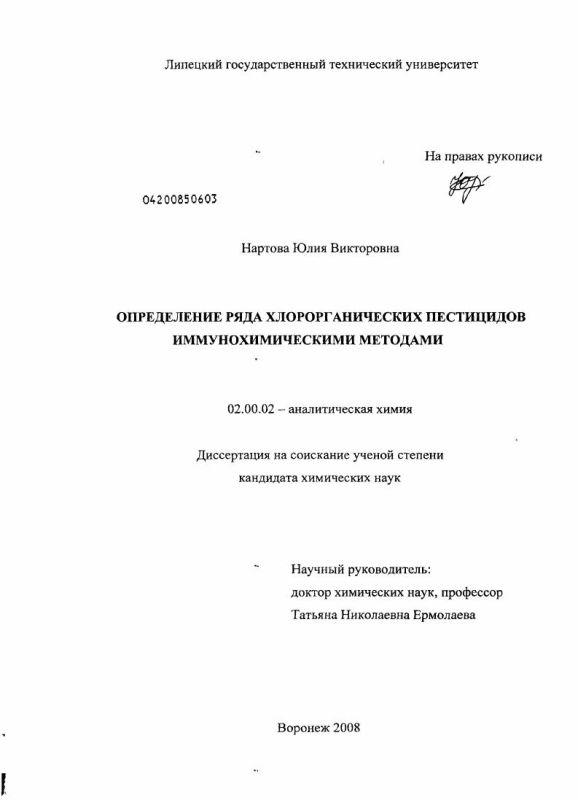 Титульный лист Определение ряда хлорорганических пестицидов иммунохимическими методами