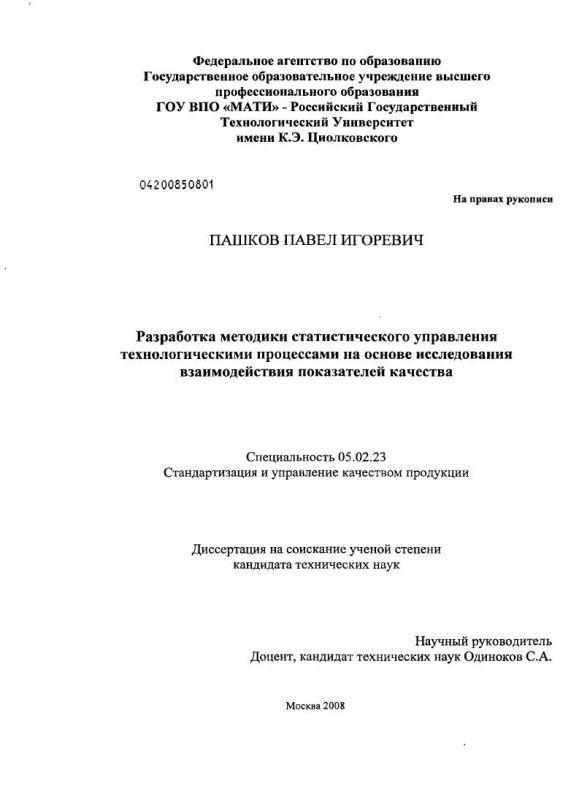 Титульный лист Разработка методики статистического управления технологическими процессами на основе исследования взаимодействия показателей качества