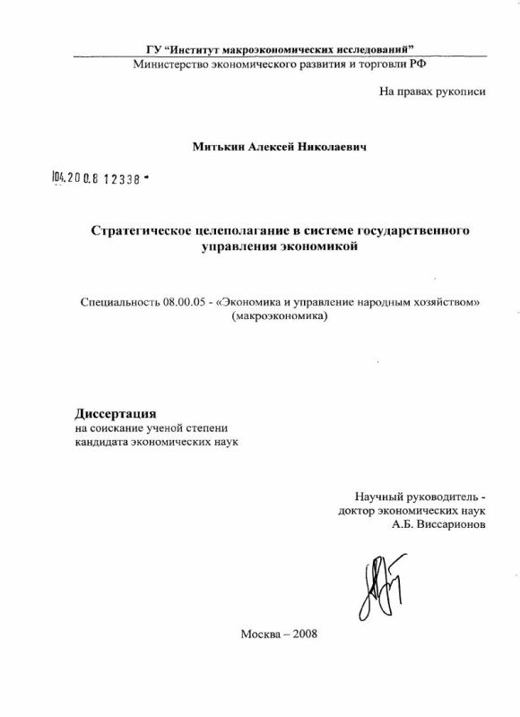 Титульный лист Стратегическое целеполагание в системе государственного управления экономикой