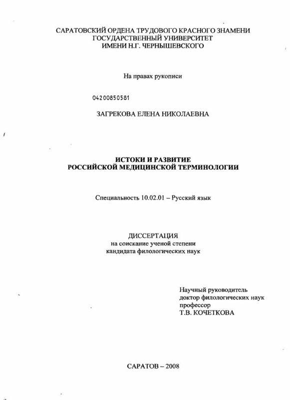 Титульный лист Истоки и развитие российской медицинской терминологии