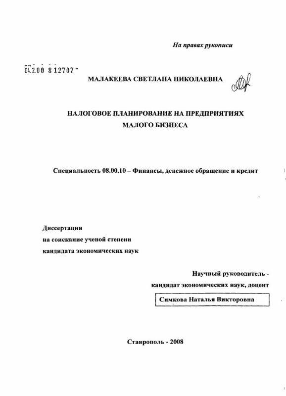 Титульный лист Налоговое планирование на предприятиях малого бизнеса