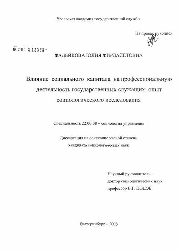 Титульный лист Влияние социального капитала на профессиональную деятельность государственных служащих : опыт социологического исследования