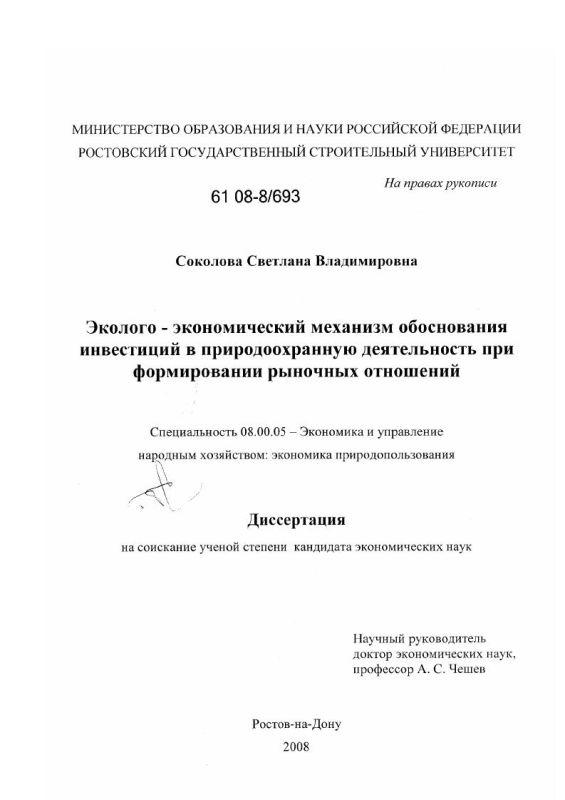 Титульный лист Эколого-экономический механизм обоснования инвестиций в природоохранную деятельность при формировании рыночных отношений