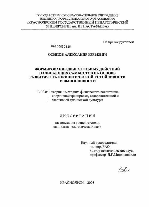 Титульный лист Формирование двигательных действий начинающих самбистов на основе развития статокинетической устойчивости и выносливости