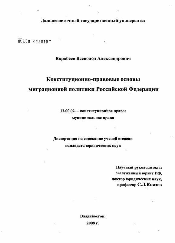 Титульный лист Конституционно-правовые основы миграционной политики Российской Федерации