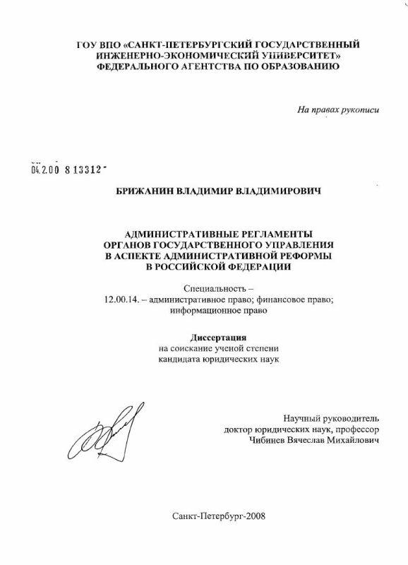 Титульный лист Административные регламенты органов государственного управления в аспекте административной реформы в Российской Федерации
