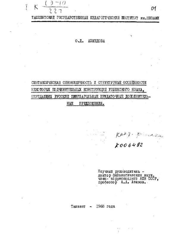 Титульный лист Синтаксическая синонимичность и структурные особенности некоторых подчинительных конструкций узбекского языка, передающих русские приглагольные придаточные дополнительные предложения