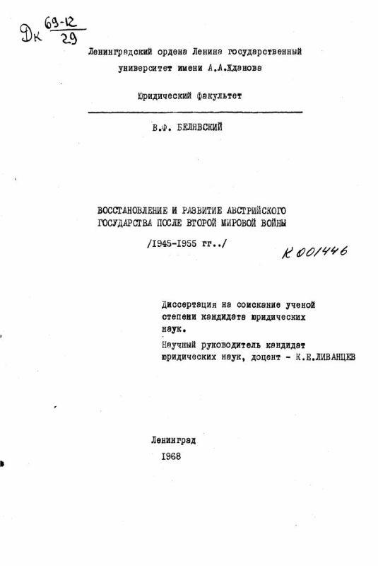 Титульный лист Восстановление и развитие австрийского государства после второй мировой войны : 1945-1955 гг.