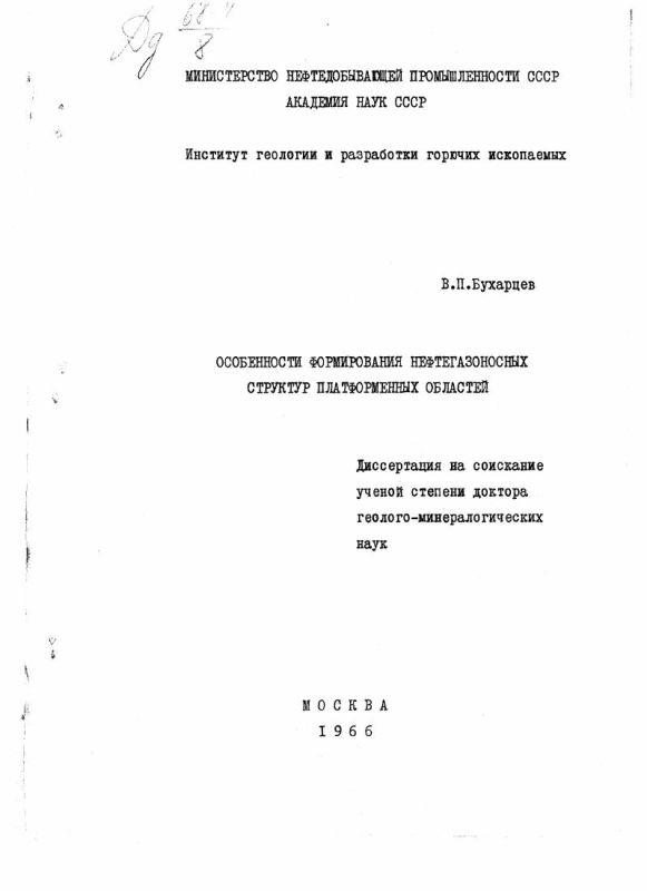 Титульный лист Особенности формирования нефтегазоносных структур платформенных областей