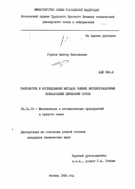 Титульный лист Разработка и исследование методов оценки эксплуатационных показателей перевозки почты