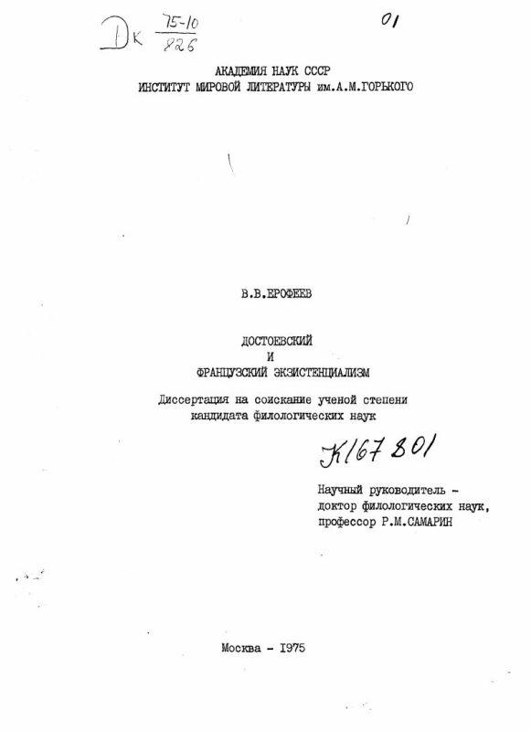 Титульный лист Достоевский и французский экзистенциализм