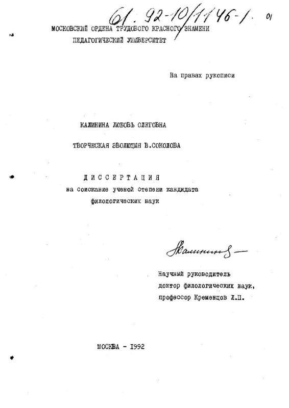 Титульный лист Творческая эволюция В. Соколова