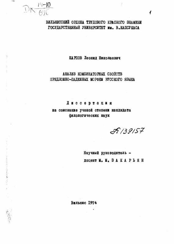 Титульный лист Анализ комбинаторных свойств предложно-падежных форм русского языка