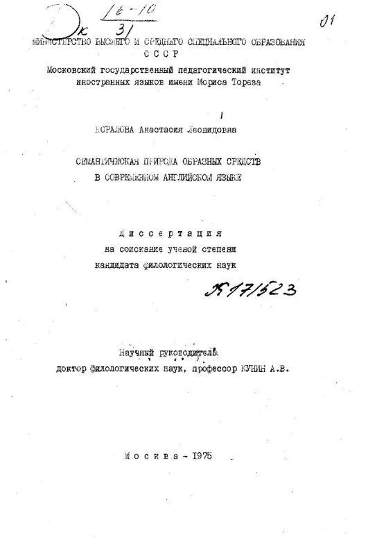 Титульный лист Семантическая природа образных средств в современном английском языке