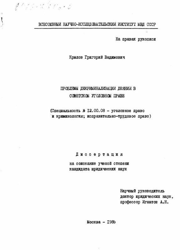 Титульный лист Проблемы декриминализации деяний в советском уголовном праве