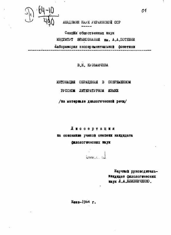 Титульный лист Интонация обращения в современном русском литературном языке: (На материале диалогической речи)