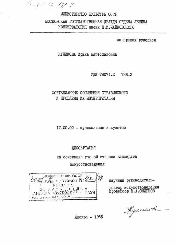 Титульный лист Фортепианные сочинения Стравинского и проблемы их интерпретации