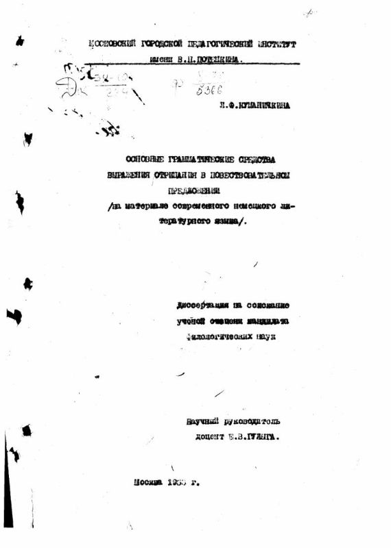 Титульный лист Основные грамматические средства выражения отрицания в повествовательном предложении : на материале современного немецкого литературного языка