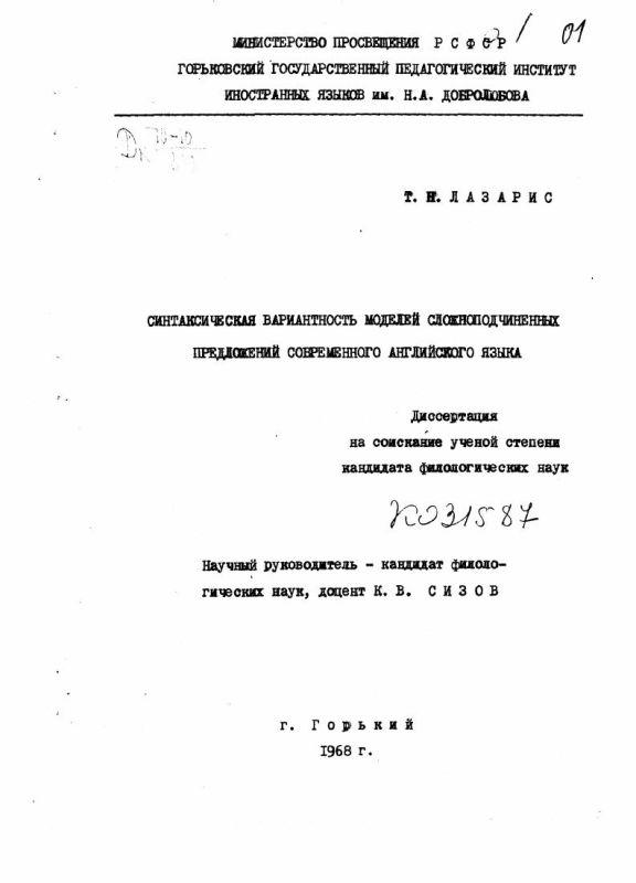 Титульный лист Синтаксическая вариантность моделей сложноподчиненных предложений совр. англ. языка