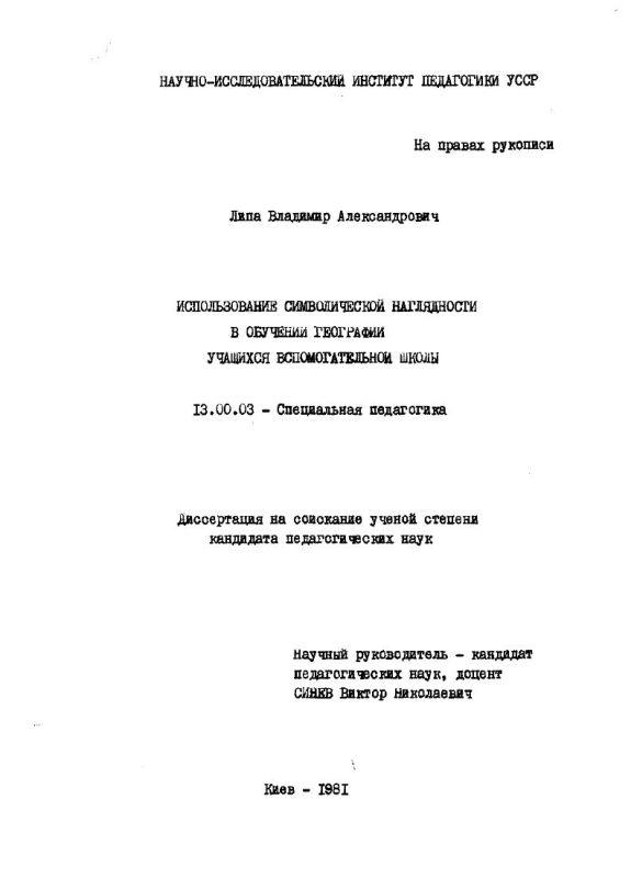 Титульный лист Использование символической наглядности в обучении географии учащихся вспомогательной школы