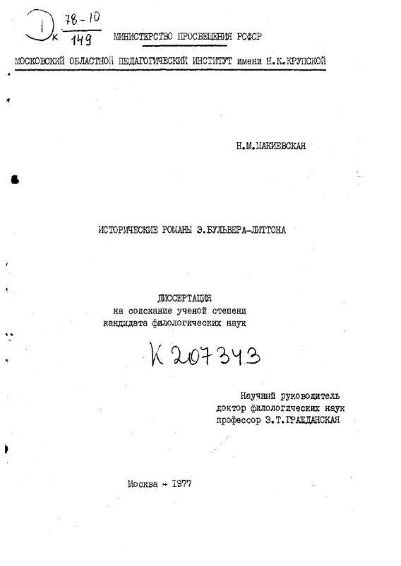 Титульный лист Исторические романы Э. Бульвера-Литтона