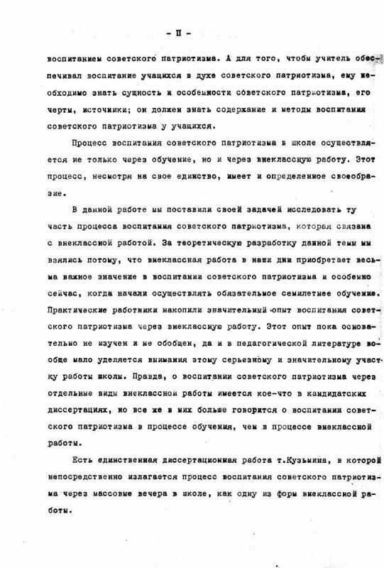 Титульный лист Воспитание советского патриотизма у учащихся среднего школьного возраста во внеклассной работе