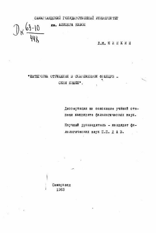 Титульный лист Категория отрицания в современном французском языке