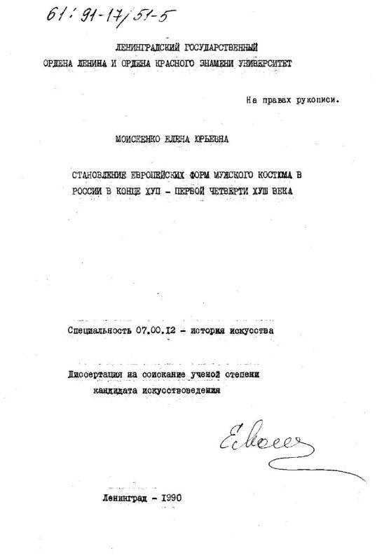 Титульный лист Становление европейских форм мужского костюма в России в конце XYII - первой четверти XYIII века