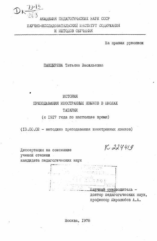 Титульный лист История преподавания иностранных языков в школах Татарии : с 1917 года по настоящее время
