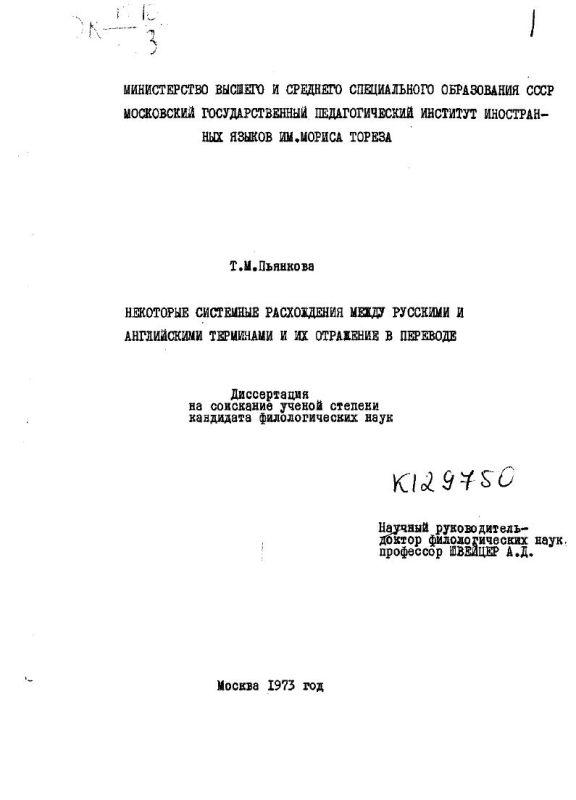 Титульный лист Некоторые системные расхождения между русскими и английскими терминами и их отражение в переводе