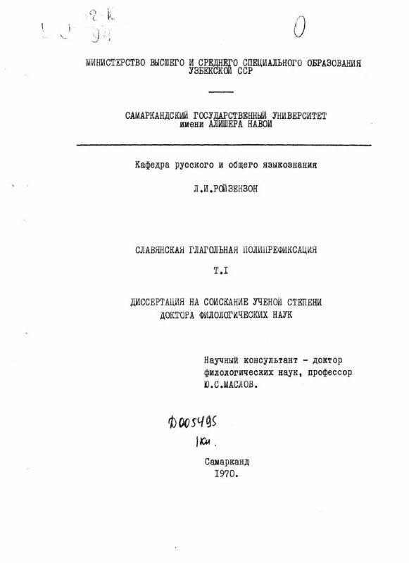 Титульный лист Славянская глагольная полипрефиксация