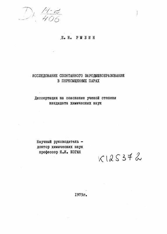 Титульный лист Исследование спонтанного зародышеобразования в пересыщенных парах